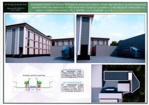 Строительство нового сооружения для полного процесса производства автоматических выключателей.